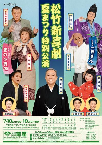 shinkigeki_omote.jpg