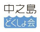 中之島どくしょ会.jpg