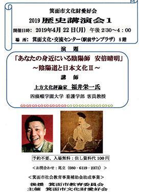 fukui-event(0401).jpg