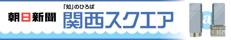 過去・現在・未来を語り合う「知」のひろば 朝日新聞 関西スクエア