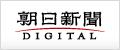 朝日新聞DIGITAL