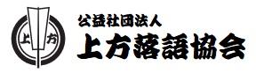 上方落語協会.jpg