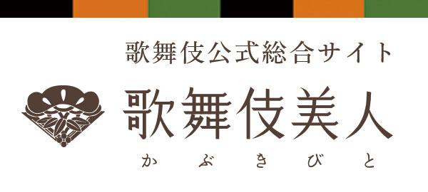 20171221_kabukibito.jpg