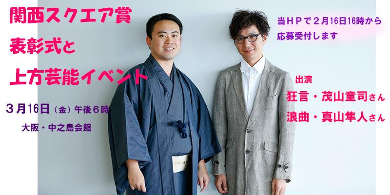 3月16日の上方芸能イベントで芸を披露する、狂言の茂山童司さん(右)と浪曲の真山隼人さん