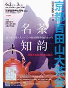 茶会チラシhp.jpg