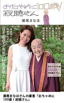 瀬尾さんの著書『おちゃめに100歳!寂聴さん』